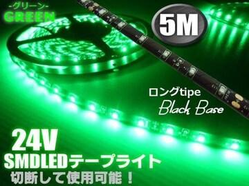 メール便OK!24Vトラック/緑色SMDLEDテープライト/5m巻き300連球