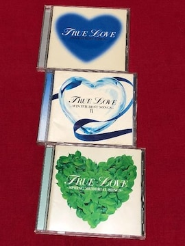【送料無料】超豪華名曲集(BEST)CD3枚セット