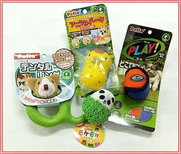☆Petio★犬用おもちゃ★PLAY(ボール)&他3点(C)超小型犬〜小型犬用