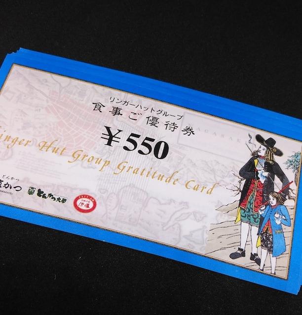 リンガーハット 株主優待券 1,100円分  < チケット/金券の