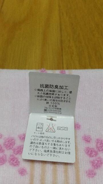 新品 プライベートレーベル フェイスタオル(ハンドタオル) ピンク 花柄 < ブランドの
