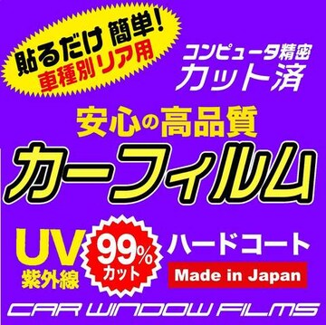 ニッサン NV200 バネット カット済みカーフィルム