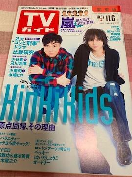 ★1冊/TVガイド 2009.10.31〜 関東版