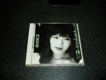 CD「門倉有希/どうせ東京の片隅に」95年盤