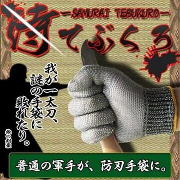 防刃手袋 グローブ ノーマル 316L ワイヤー 手袋 防刃グローブ 保護 作業