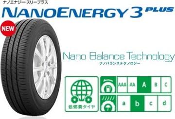 ★195/50R15 緊急入荷★TOYO NANOENERGY3PLUS 新品タイヤ4本セット