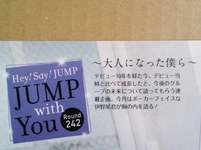 ★伊野尾慧★切り抜き★JUMP連載242 < タレントグッズの