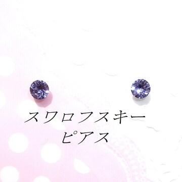 送料無料☆ 対アレルギータンザナイトスワロフスキーピアス(4mm