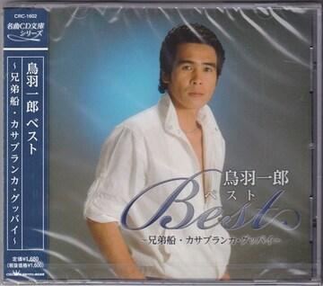 ◆鳥羽一郎◆カサブランカ・グッバイ〜 他全12曲◆演歌