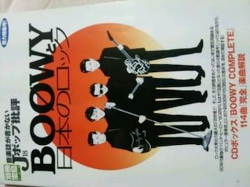 絶版【BOOWY】日本のロック・氷室京介.布袋寅泰