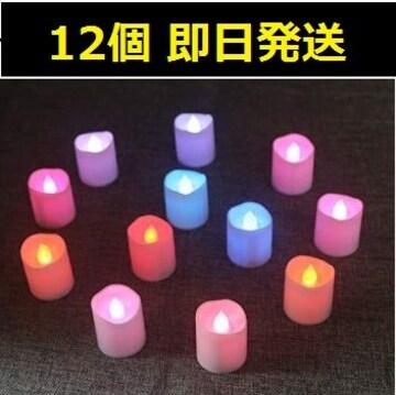 ★送料無料★ LEDキャンドルライト カラフル 12個組