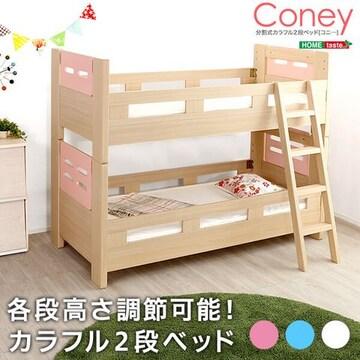 高さ調節可能な2段ベッド(2段 カラフル 高さ調整) HT-440