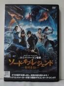 [DVD] ソード・オブ・レジェンド 古剣奇譚 レンタル落ち DVD