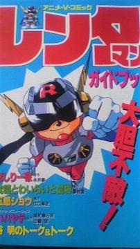 アニメ・V・コミック レンタマン ガイドブック