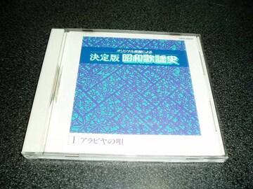 CD「決定版 昭和歌謡史1/二村定一 赤坂小梅 河原喜久恵 関種子」