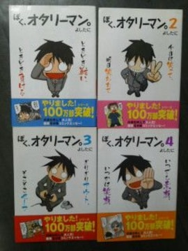 コミックスぼく、オタリーマン4冊セット!
