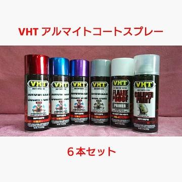 VHT 耐熱塗料「アルマイトコートスプレー」6本セット