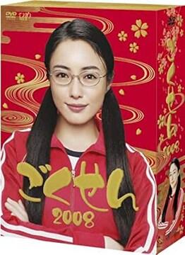 ■DVD『ごくせん2008 DVD-BOX』仲間由紀恵, 三浦春馬