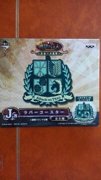 一番くじ 進撃の巨人〜自由への進撃〜 J 賞 ラバーコースター兵団エンブレム