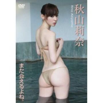 ■DVD『秋山莉奈 また会えるよね』美人グラビアアイドル
