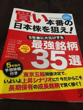 買い本番の日本株を狙え!最強銘柄35選定価540円