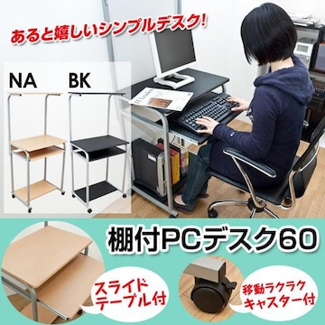 棚付き PC DESK 60  BK/NA