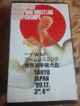 第20回WAFアームレスリング世界選手権大会 ※【VHS】