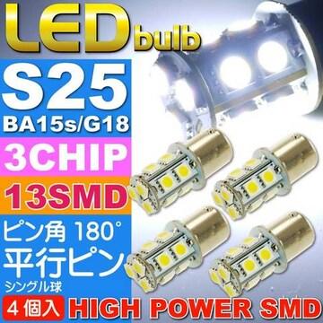 S25(BA15s)/G18シングル球LEDバルブ13連ホワイト4個 as133-4