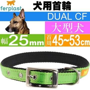 首輪 犬用 ファープラスト デュアルCF 緑 首回45〜53cm Fa384