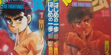 【送料無料】はじめの一歩 100巻セット《ボクシング漫画》