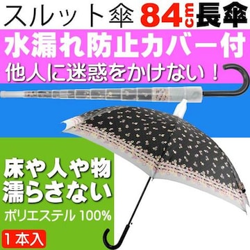 迷惑かけない水濡れ防止 スルット傘 花柄黒の 傘 Yu016