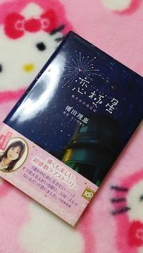 恋極星*ケータイ小説