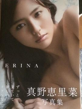 激安!超レア!☆真野恵里菜/写真集ERIKA☆初版☆帯付き☆超美品☆