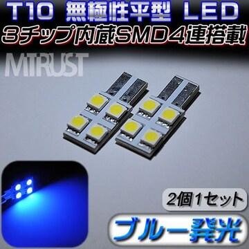 エムトラ平型無極性T10LEDSMD3チップ4連/ブルー青ルームドアランプに