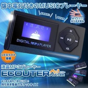 ★LEDライト付き MP3プレイヤー エクター 液晶表示付 30g