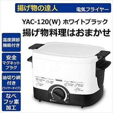 山善 電気フライヤー 揚げ物の達人 ホワイト YAC-M121(W)