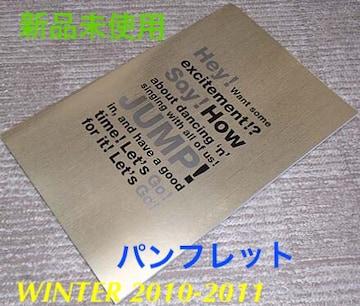 新品未使用☆Hey!Say!JUMP WINTER 2010-2011★パンフレット
