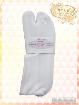 【和の志】日本製◇ストレッチ刺繍足袋◇六ひょうたん