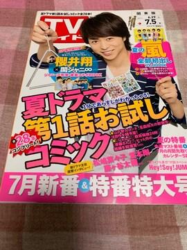 ★1冊/TVガイド 2013.6.29〜 関東版