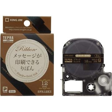 プラPRO りぼん 12mm SFR12KZ ブラック 金文字