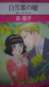 ハーレクインコミック★白雪姫の嘘★森素子