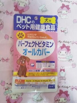 DHC犬用サプリメント  パーフェクトビタミンオールカバー