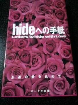 絶版【hide】への手紙・XJAPAN・ヒデ