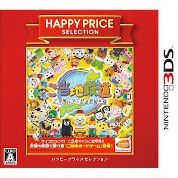 3DS》ご当地鉄道 〜ご当地キャラと日本全国の旅〜 [174000656]