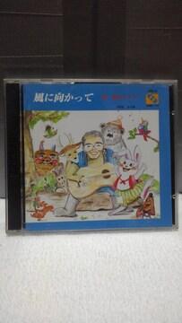 南 修治 ライブ 風に向かって [2CD]