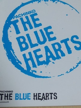 【パチンコ THE BLUE HEARTS】小冊子