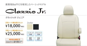 Clazzio.Jr シートカバー ノア ハイブリッド ZWR80G X