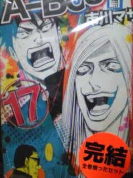 【送料無料】アバウト 全24巻2シリーズセット《ヤンキー漫画》