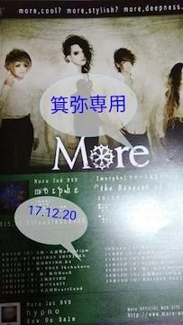 2007〜17年Sugar&Moreフライヤー5枚◆ラスト1点即決