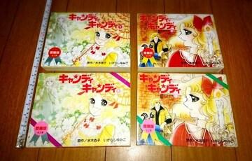 初版 キャンディキャンディ ケース入 愛蔵版 全巻 全2巻 完結